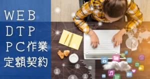 WEB・DTP・PC作業 定額契約